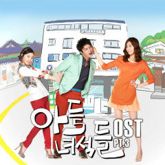 Rascal Sons OST Part.3 - Hye Ryoung