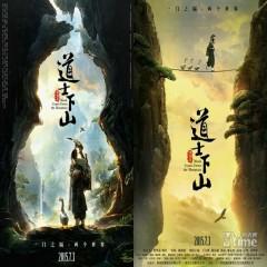 道士下山 音乐原声 / Đạo Sĩ Xuống Núi OST