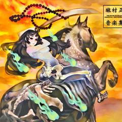 Oboromuramasa Ongakushuu Onban CD2