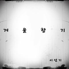 Gyeoulhyanggi (겨울향기)