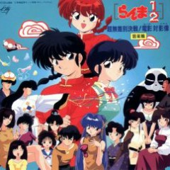 Ranma½ Choumusabetsu Kessen!! Movie vs OVA Music Collection CD1