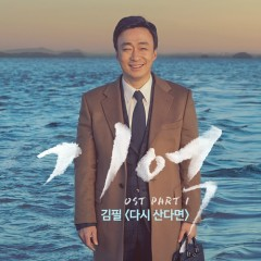 Memory OST Part.1 - Kim Feel