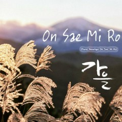Autumn - On Sae Mi Ro