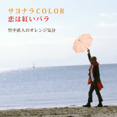 サヨナラCOLOR/恋は紅いバラ (Sayonara COLOR/ Koha Akai Bara)  - Naoto Takenaka