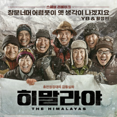 Special Remake Of The Himalayas - YB,Hwang Jung Min