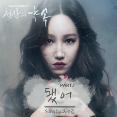 Haeven's Promise OST Part.1 - Cha Soo Kyung