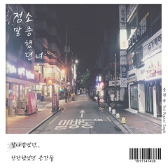 You Were So Precious (Single) - Song Kwonuk