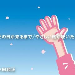 Sono Hi ga Kurumade / Yasashii Kaze ga Fuitara - Kazumasa Oda