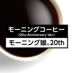 Morning Coffee (20th Anniversary Ver.) - Morning Musume