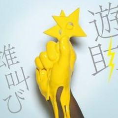 Otakebi   - Yusuke