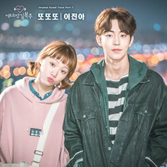 Weightlifting Fairy Kim Bok Joo OST Part.7 - Lee Jin Ah