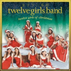 Merry Christmas To You - 12 Girls Band