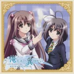 Oretachi ni Tsubasa wa nai Original Soundtrack