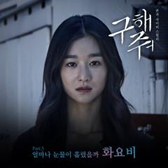Save Me OST Part.5 - Hwayobi