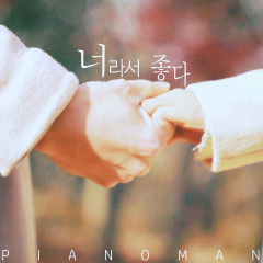 He Said (Single) - Piano Man