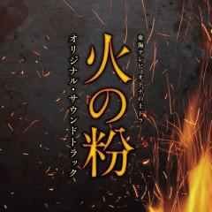 Hinoko (TV Series) Original Soundtrack