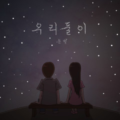 Two Of Us (Single) - Eunbyul