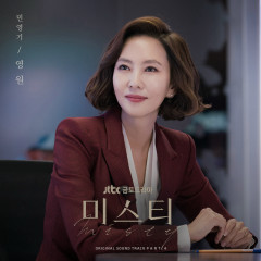 Misty OST Part.4 - Young Ki Min