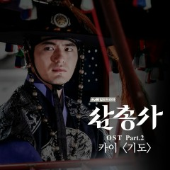 The Three Musketeers OST Part.2 - 