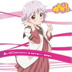 Yuru Yuri ♪♪ Music 06 - Ai no Delusion