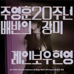 Jo Young Hoon 20th Anniversary Album Part.4