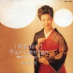 Yozakura Oshichi ~Fuyumi - Ii Uta Yamamori~ - Fuyumi Sakamoto