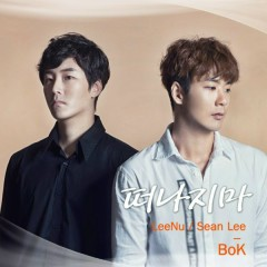 Do Not Leave (Single) - BoK