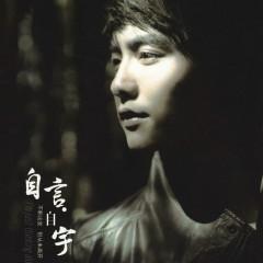 自言自宇 / Tự tình (EP) - Mã Thiên Vũ
