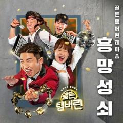 Golden Tambourine (Single) - Yoo Se Yoon, Shim Hyung Tak, Jo Kwon, Choi Yoo Jung