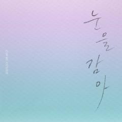Close Your Eyes (Single)