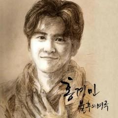 Immortal Song (Remake) - Hong Kyung Min