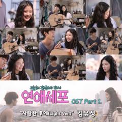 Romance Cells OST Part.1 -                                  Kim Yoo Jung