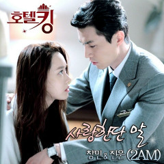 Hotel King OST Part.2 - Lee Chang Min,Jin Woon