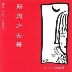 NAGOMU Zenkyokushuu  - Kinniku Shojo Tai