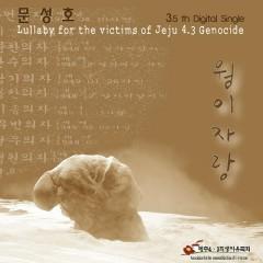 Wong-Ijalang (Single) - Moon Seong Ho