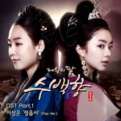 King's Daughter, Soo Baek Hyang OST Part.1 - Lee Sang Eun