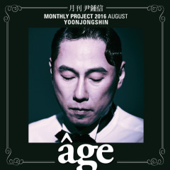 Âge (From Monthly Project 2016 August Yoon Jong Shin)(Single)