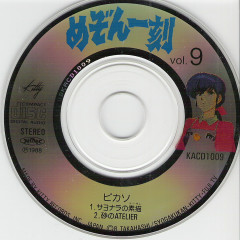 Maison Ikkoku CD Single Memorial File Disc 09