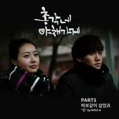Bachelor's Vegetable Store OST Part.3 - Miss A