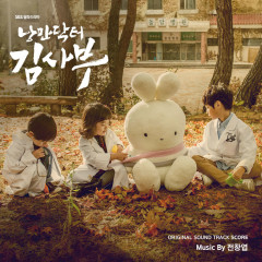 Romantic Doctor, Teacher OST Score - Jeon Chang Yeop