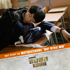 Reply 1988 OST Part.10 - Yeo Eun (Melody Day)