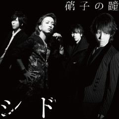 Glass no Hitomi -Special Edition- - SID