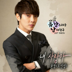 My Unfortunate Boyfriend OST Part.6 - Supernova