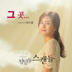 Cheongdamdong Scandal OST Part 2 - Hazel