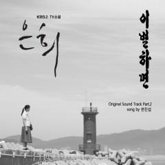TV Novel-Eun Hee OST Part.2 - Byun Jin Sub