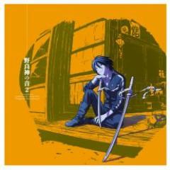 Noragami Aragoto Original Soundtrack Noragami no Oto 2 CD2