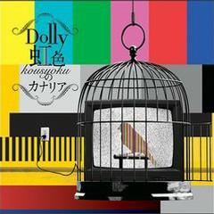 虹色のカナリア (Nijiiro no Canaria) - Dolly