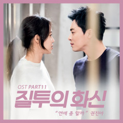 Jealously Incarnate OST Part.11