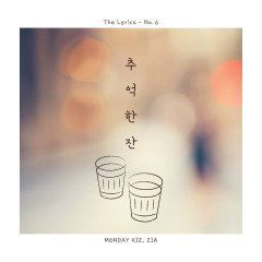 A Memory Cup (Single)