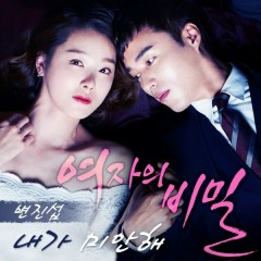 Women's Secret OST Part.2 - Byun Jin Sub